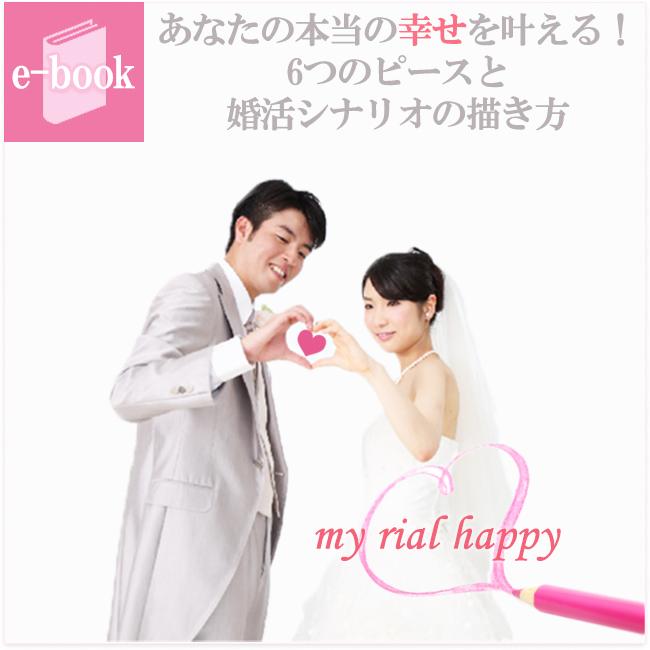 婚活e-book「6つのピース」ダウンロード