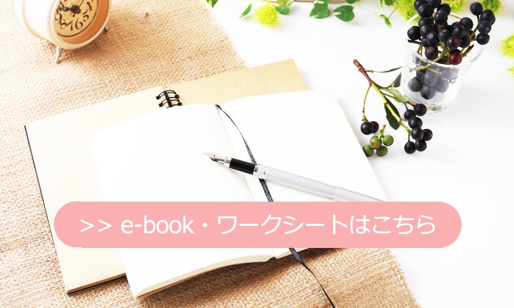 婚活e-bookと婚活PDFリスト