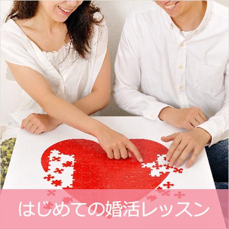 はじめての婚活レッスン基本編ダウンロード